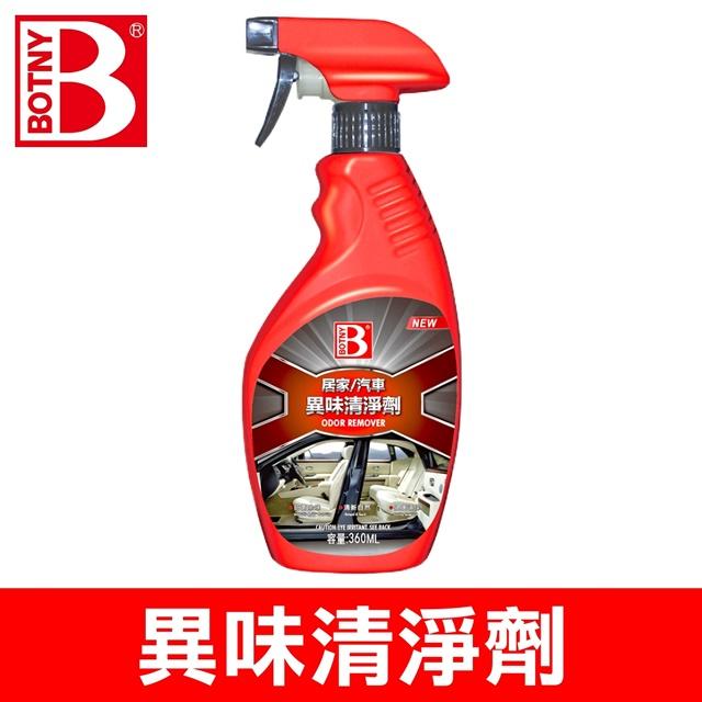 【BOTNY】空氣異味清淨劑 360ML (有效去除居家及車內菸味、霉味及其他異味 維持良好空氣品質)