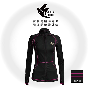 Jolly Bird 女款高級時尚休閒運動機能外套 (簡約黑)