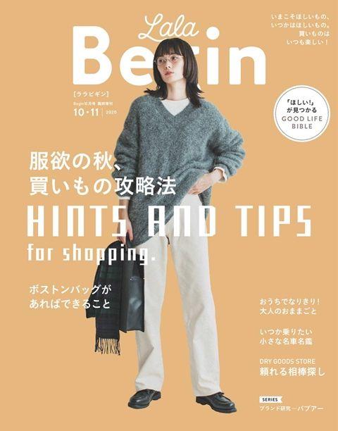 LaLa Begin時髦女子流行情報誌(2020.10‧11月)