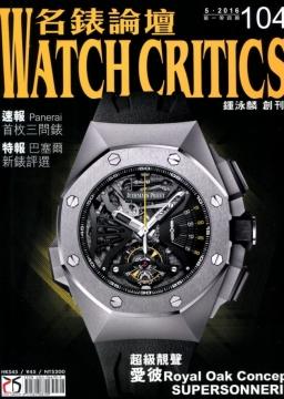 WATCH CRITICS 名錶論壇 第104期_2016