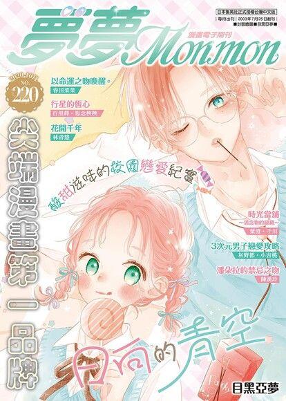 夢夢少女漫畫電子期刊 NO.220(電子書)