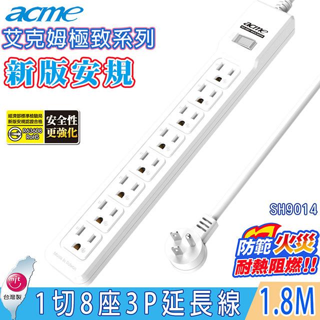 acme艾克姆1切8座3P安全延長線1.8M/6尺(SH9014)
