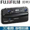 FUJIFILM REAL 3D W3 新科技高階3D數位相機