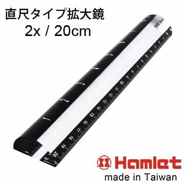 【Hamlet 哈姆雷特】2x/20cm 台灣製壓克力文鎮尺型放大鏡【A043】
