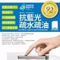 TWMST 抗藍光 防潑水 疏油疏水 螢幕保護貼 for 蘋果 Apple iPHONE 6 4.7吋