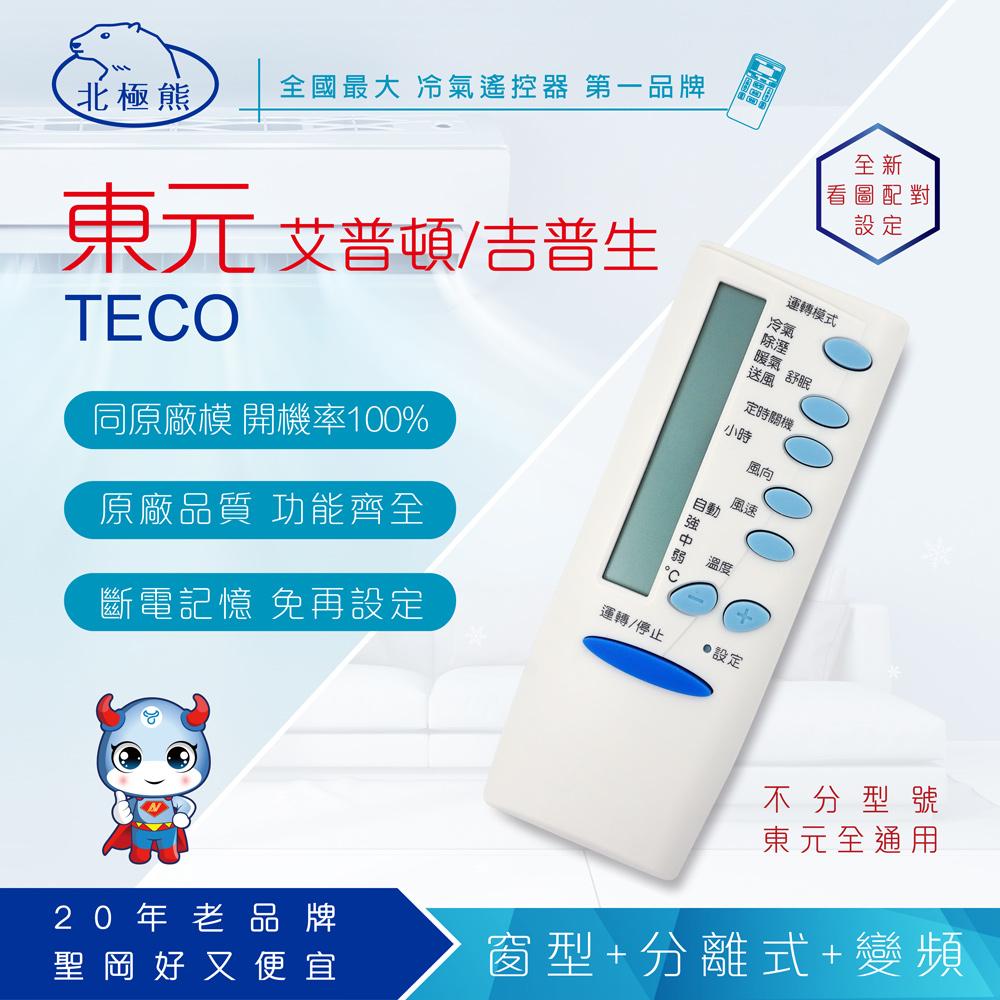 【東元】專用冷氣遙控器 AI-T1(D1)