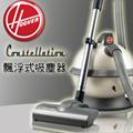 Hoover Constellation 漂浮式吸塵器