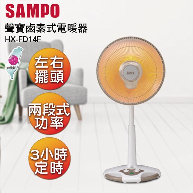 聲寶14吋鹵素電暖器 HX-FD14F