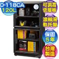 防潮家 120 公升電子防潮箱 (D-118CA)