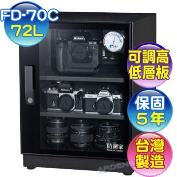 防潮家 72L FD-70C 電子防潮箱