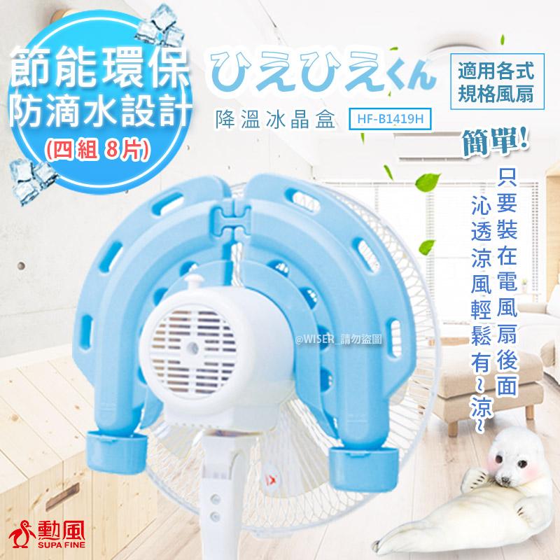 勳風節能雙用晶片組(防滴水設計)-四入組
