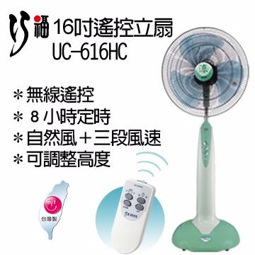 【巧福】16吋遙控立扇UC-616HC(電風扇)
