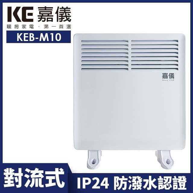 ▌房間浴室可兩用 ▌嘉儀防潑水對流式電暖器 KEB-M10