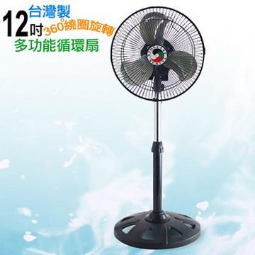 Skypower 12吋/360°內旋轉涼風扇/工業立扇