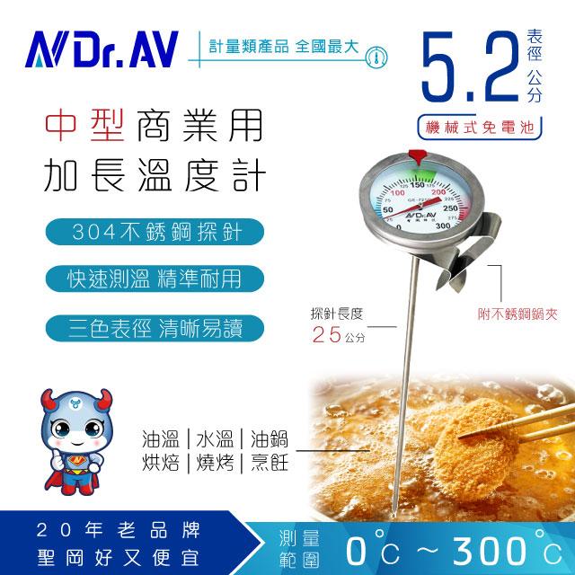 GE-725D 300度C多功能不銹鋼溫度計/ 量針25cm