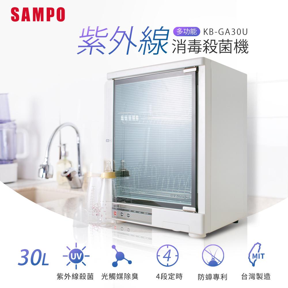 聲寶多功能個人專用紫外線殺菌機(KB-GA30U)
