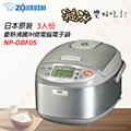 ZOJIRUSHI 象印 3人份 IH 豪熱沸騰 微電腦電子鍋 (NP-GBF05)
