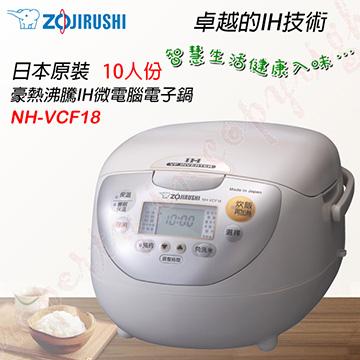 ZOJIRUSHI 象印 豪熱沸騰IH微電腦電子鍋-10人份【NH-VCF18】