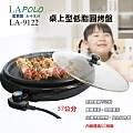 LAPOLO 藍普諾桌上型低脂圓烤盤 LA-9122
