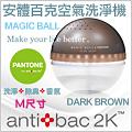 antibac2K 安體百克空氣洗淨機【Magic Ball。Pantone系列 / DARK BROWN 咖啡】M尺寸