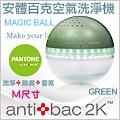 antibac2K 安體百克空氣洗淨機【Magic Ball。Pantone系列 / GREEN 草綠】M尺寸