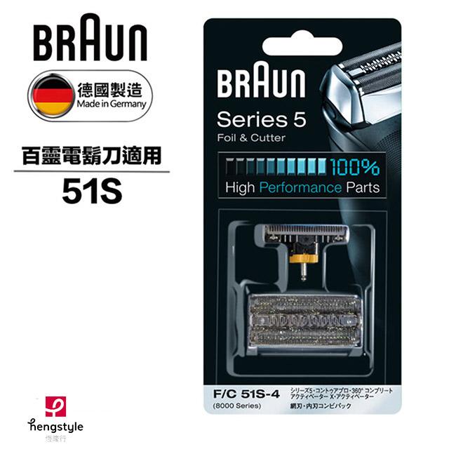 德國百靈BRAUN-OptiFoil刀頭刀網組(銀)51S(8000Series)