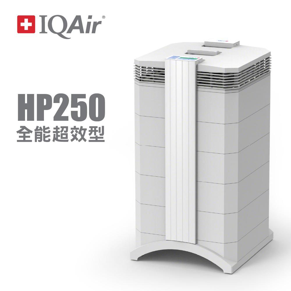 瑞士IQAir-強效全能型空氣清淨機 HealthPro 250