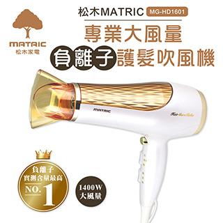 松木MATRIC專業級大風量負離子護髮吹風機(MG-HD1601)
