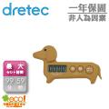 【日本DRETEC】臘腸狗造型計時器-咖啡色