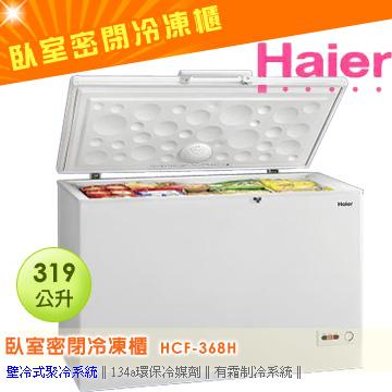 Haier海爾319公升臥式密閉冷凍櫃 HCF-368H