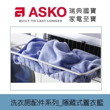 ASKO 瑞典賽寧洗衣房配件系列_隱藏式置衣籃/不鏽鋼