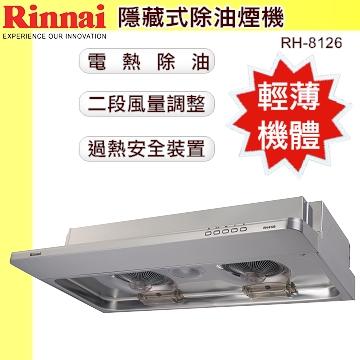 林內牌80CM隱藏式不鏽鋼除油煙機RH-8126