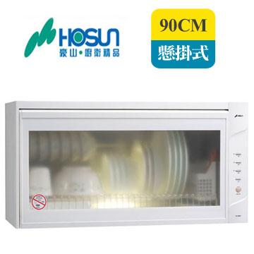 豪山90CM懸掛式標準型烘碗機FW-9880(白色)