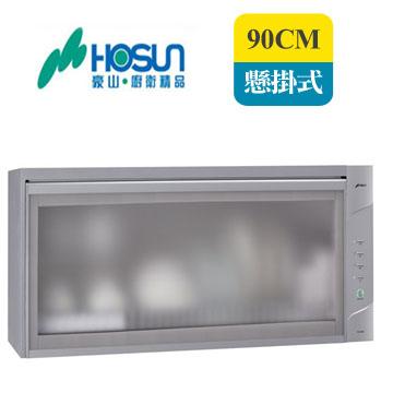 豪山90CM懸掛式標準型烘碗機FW-9880(銀色)
