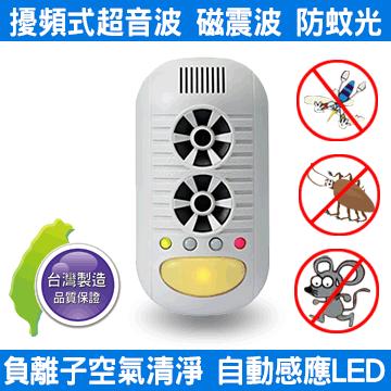 DIGIMAX 強效 超音波 驅鼠蟲器 驅鼠器 驅蟲器 驅鼠 驅蟲 驅蚊 負離子 空氣清淨 小夜燈功能