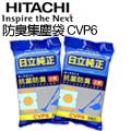 HITACHI日立 抗菌防臭集塵袋 CVP6-2包/5入裝