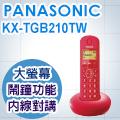 Panasonic國際牌 DECT數位式室內無線電話 KX-TGB210TW 紅色