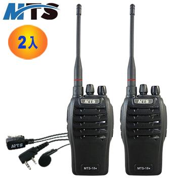 MTS 無線對講機2入全配組 MTS18