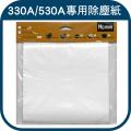 【AGAMA‧周邊耗材】靜電除塵紙-適用 RC330A / RC530A(一包20入)