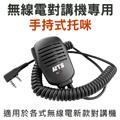 KENWOOD/MOTOROAL/STANDARD系列 無線電對講機專用 手持式托咪