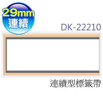 brother 原廠連續型標籤帶 DK-22210 ( 白底黑字 29mm )【5入】