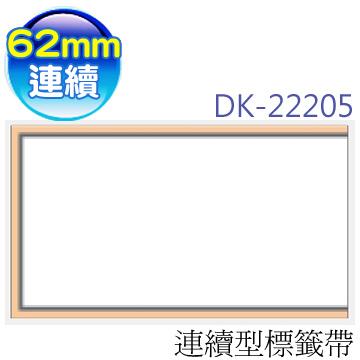 brother 原廠連續型標籤帶 DK-22205 ( 白底黑字 62mm )【10入】