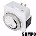 SAMPO 24小時預約定時器(EP-UN1BT)