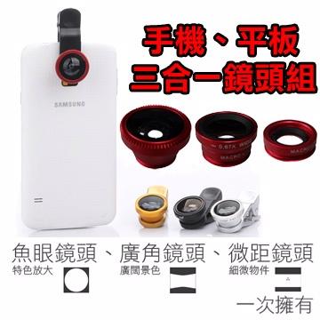 手機平板 廣角/ 微距/ 魚眼三合一通用型夾式手機鏡頭(含多功能萬用夾)-贈防塵保護袋