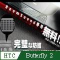 iMOS 3SAS 防潑水 防指紋 疏油疏水 上下段 Dot View螢幕保護貼 for 宏達電 HTC Butterfly 2