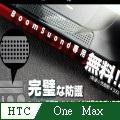 iMOS 3SAS 防潑水 防指紋 疏油疏水 上下段 Dot View螢幕保護貼 for 宏達電 HTC One Max