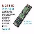 聯碩 禾聯 吉普生 富及第 西屋 LCD 液晶 電漿 電視 遙控器 全系列適用 R-2511D / R2511D