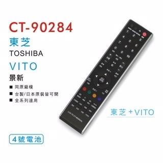 東芝 TOSHIBA 景新 VITO LCD 液晶 電漿 電視 遙控器 全系列適用 CT-90284