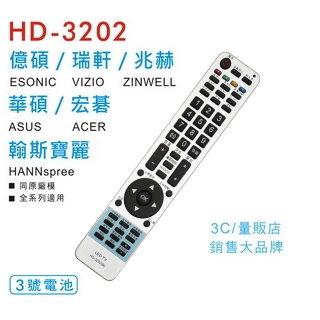 瑞軒 VIZIO LCD 液晶 電漿 電視 遙控器 全系列適用 HD-3202 / HD3202