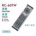 普騰 PROTON LCD 液晶 電漿 電視 遙控器 全系列適用 RC60TW / RC-60TW
